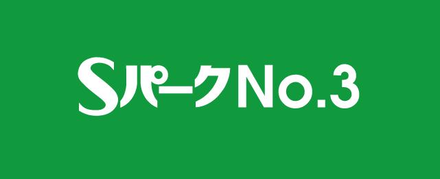 スエナガSパークNo.3