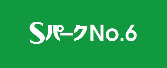スエナガSパークNo.6