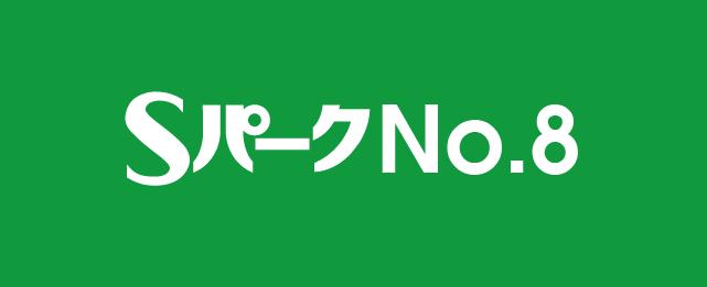 スエナガSパークNo.8
