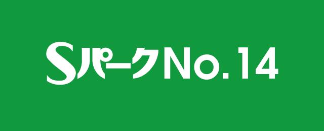 スエナガSパークNo.14