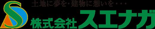 株式会社スエナガ