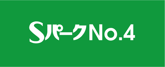 スエナガSパークNo.4