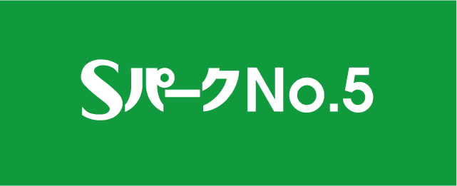 スエナガSパークNo.5