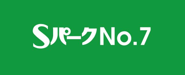スエナガSパークNo.7