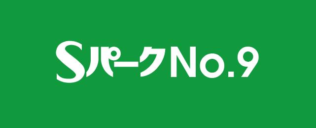 スエナガSパークNo.9