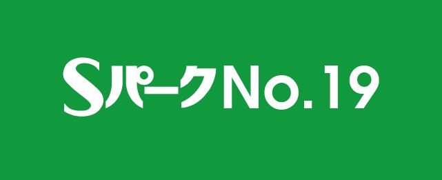 スエナガSパークNo.19